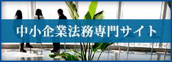 中小企業法務専門サイト
