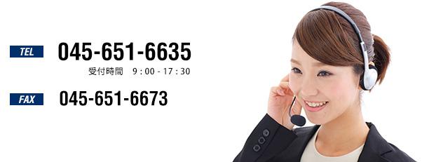 TEL:045-651-6673 受付時間 9:00-17:00 FAX:045-651-6635