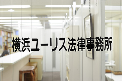 横浜ユーリス写真02